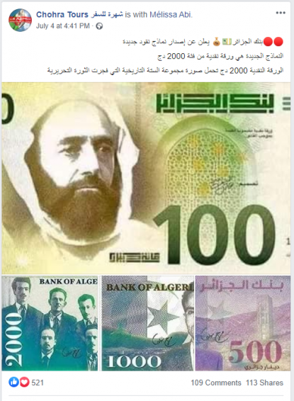 صور العملات الورقية في المنشور ليست لتلك التي أصدرها بنك الجزائر في ذكرى عيد الاستقلال في ميزان فرانس برس
