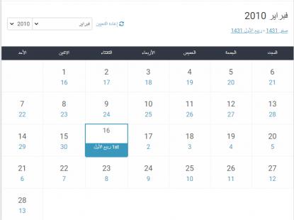 تقويم شهر شباط فبراير الحالي لا يتكر ر سوى مر ة كل 823 عاما في ميزان فرانس برس